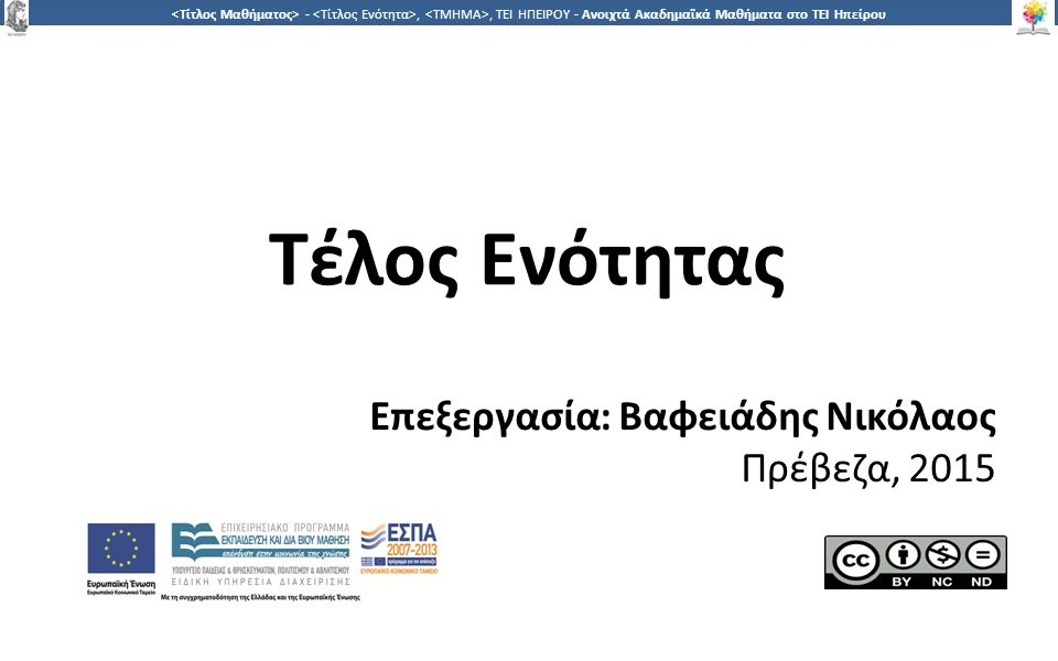 3838 -,, ΤΕΙ ΗΠΕΙΡΟΥ - Ανοιχτά Ακαδημαϊκά Μαθήματα στο ΤΕΙ Ηπείρου Τέλος Ενότητας Επεξεργασία: Βαφειάδης Νικόλαος Πρέβεζα, 2015