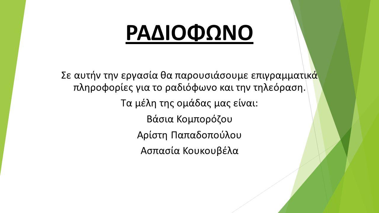 ΡΑΔΙOΦΩΝΟ Σε αυτήν την εργασία θα παρουσιάσουμε επιγραμματικά πληροφορίες για το ραδιόφωνο και την τηλεόραση.