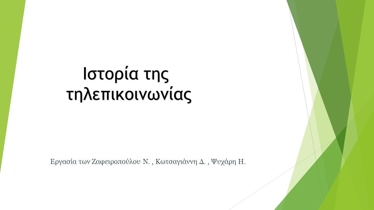 H ιστορία της τηλεπικοινωνίας Εργασία των Ζαφειροπούλου Ν., Κωτσαγιάννη Δ., Ψυχάρη Η.