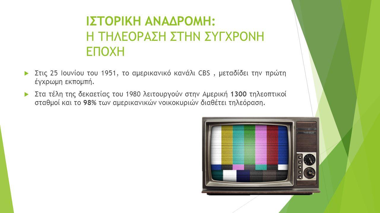 ΙΣΤΟΡΙΚΗ ΑΝΑΔΡΟΜΗ: Η ΤΗΛΕΟΡΑΣΗ ΣΤΗΝ ΣΥΓΧΡΟΝΗ ΕΠΟΧΗ  Στις 25 Ιουνίου του 1951, το αμερικανικό κανάλι CBS, μεταδίδει την πρώτη έγχρωμη εκπομπή.
