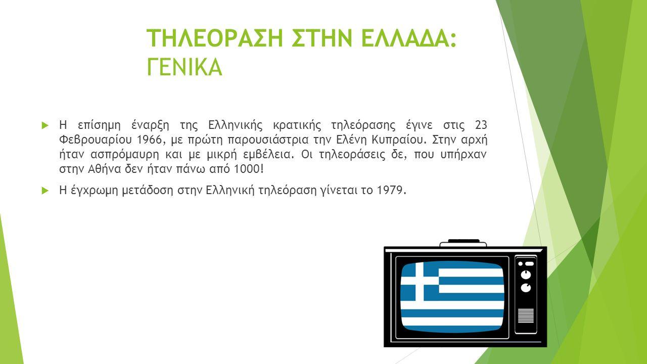 ΤΗΛΕΟΡΑΣΗ ΣΤΗΝ ΕΛΛΑΔΑ: ΓΕΝΙΚΑ  Η επίσημη έναρξη της Ελληνικής κρατικής τηλεόρασης έγινε στις 23 Φεβρουαρίου 1966, με πρώτη παρουσιάστρια την Ελένη Κυπραίου.