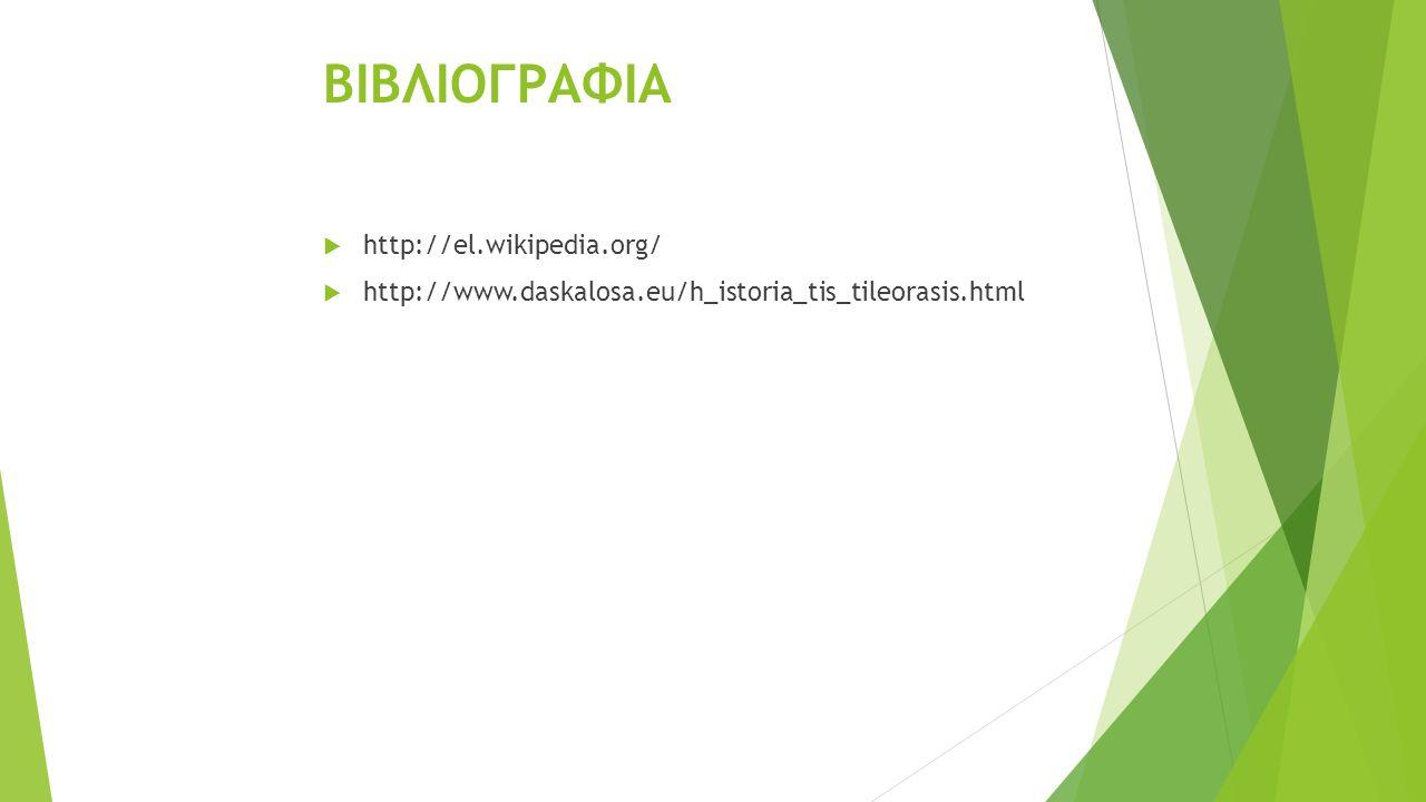 ΒΙΒΛΙΟΓΡΑΦΙΑ  http://el.wikipedia.org/  http://www.daskalosa.eu/h_istoria_tis_tileorasis.html