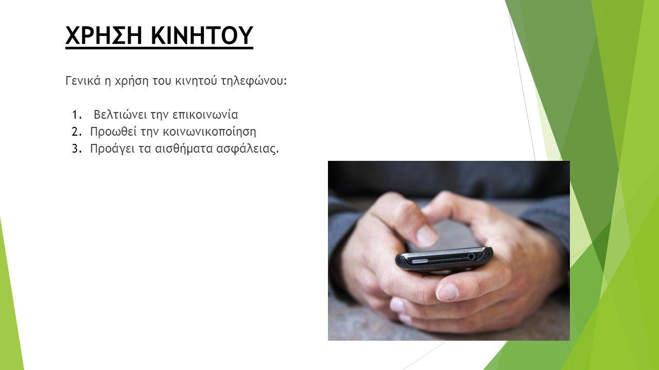 ΧΡΗΣΗ ΚΙΝΗΤΟΥ Γενικά η χρήση του κινητού τηλεφώνου: 1.
