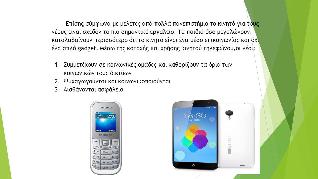 Επίσης σύμφωνα με μελέτες από πολλά πανεπιστήμια το κινητό για τους νέους είναι σχεδόν το πιο σημαντικό εργαλείο.