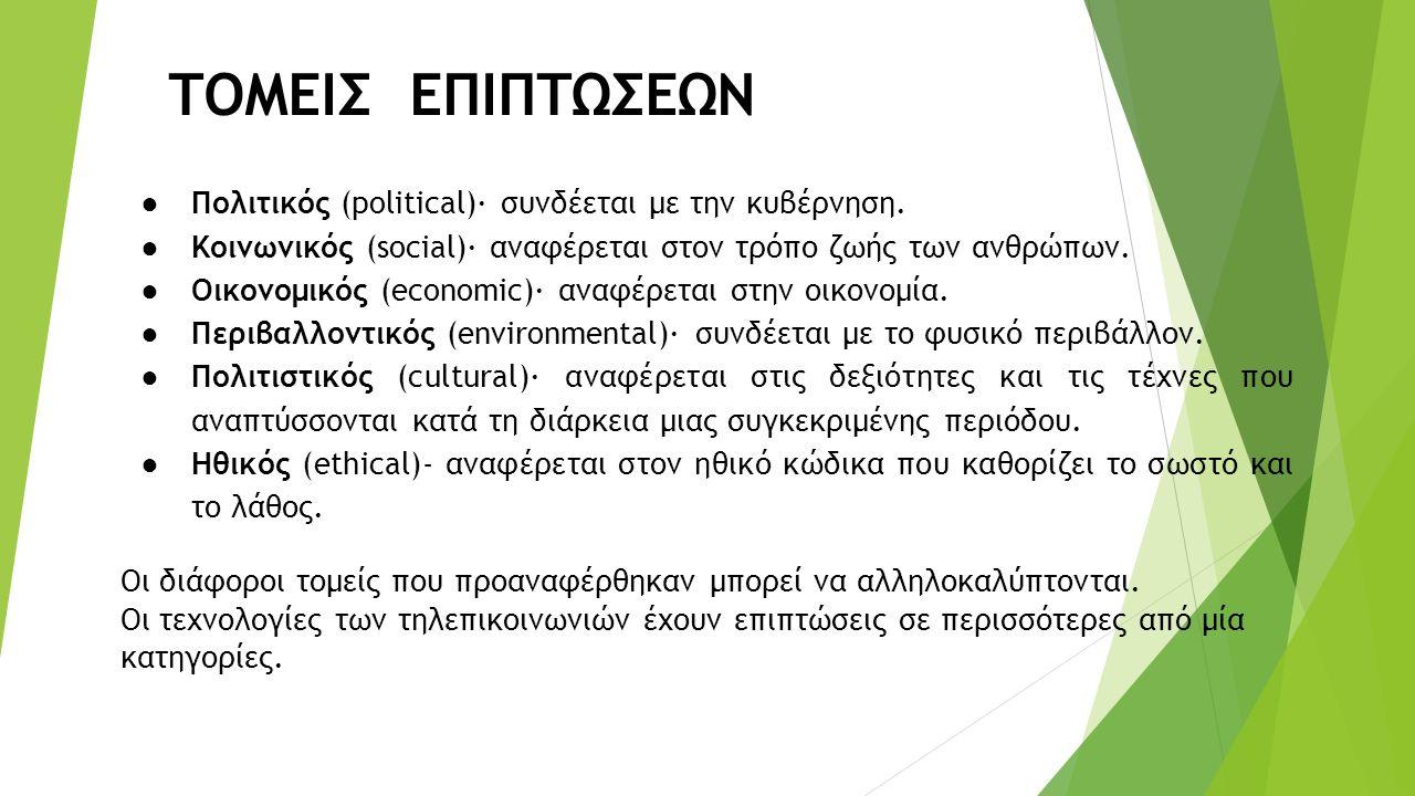 ● Πολιτικός (political)· συνδέεται με την κυβέρνηση.