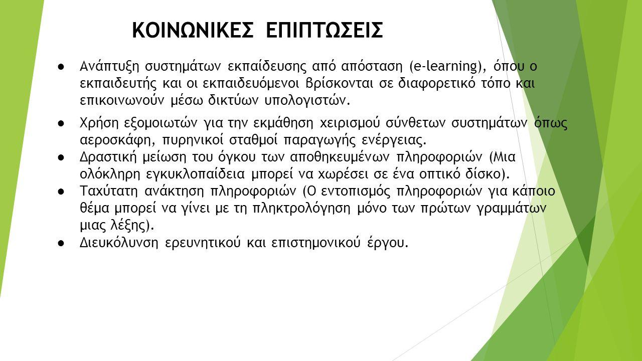 ● Ανάπτυξη συστηµάτων εκπαίδευσης από απόσταση (e-learning), όπου ο εκπαιδευτής και οι εκπαιδευόµενοι βρίσκονται σε διαφορετικό τόπο και επικοινωνούν µέσω δικτύων υπολογιστών.