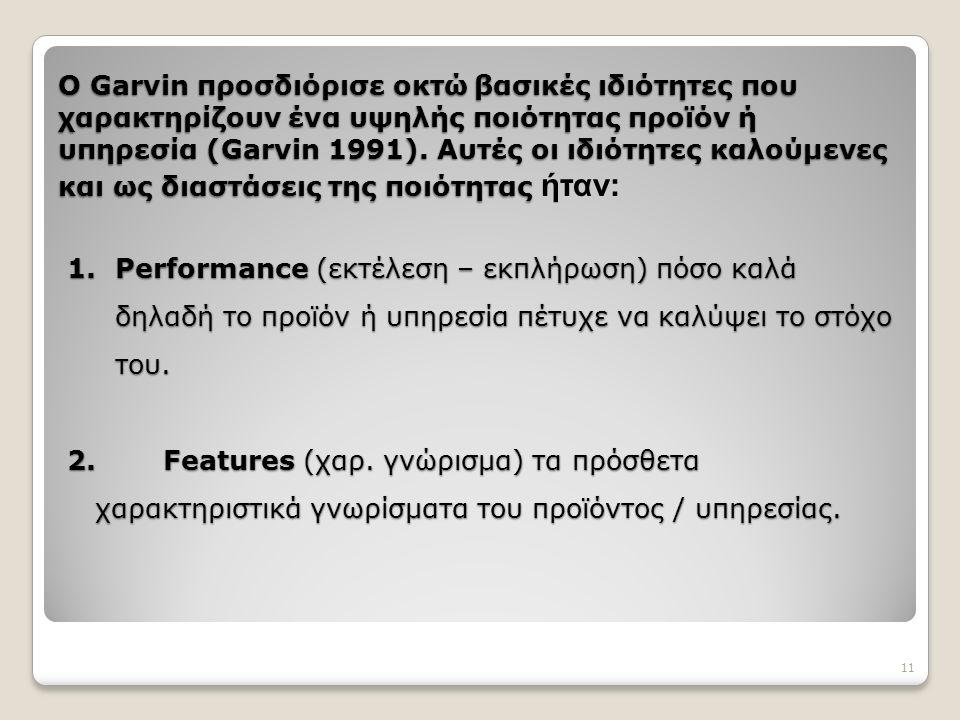 Ο Garvin προσδιόρισε οκτώ βασικές ιδιότητες που χαρακτηρίζουν ένα υψηλής ποιότητας προϊόν ή υπηρεσία (Garvin 1991).