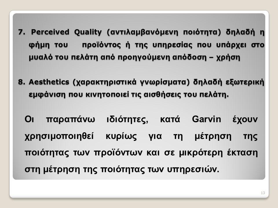 13 Οι παραπάνω ιδιότητες, κατά Garvin έχουν χρησιμοποιηθεί κυρίως για τη μέτρηση της ποιότητας των προϊόντων και σε μικρότερη έκταση στη μέτρηση της ποιότητας των υπηρεσιών.