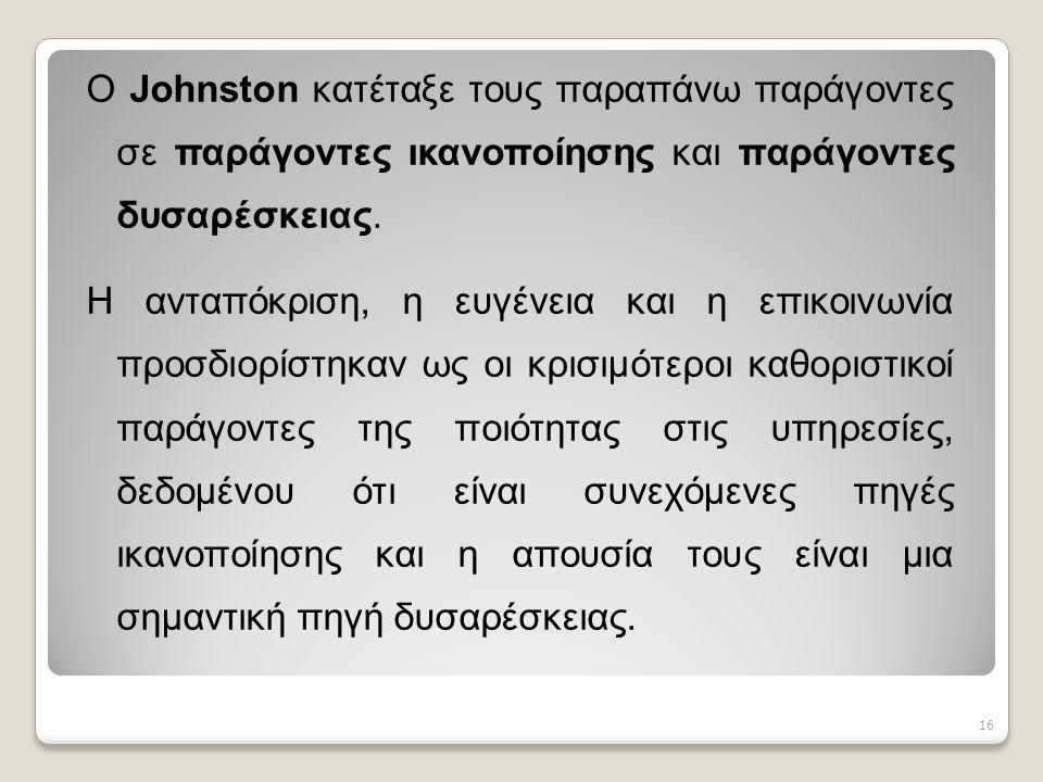 Ο Johnston κατέταξε τους παραπάνω παράγοντες σε παράγοντες ικανοποίησης και παράγοντες δυσαρέσκειας.