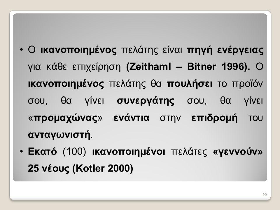 Ο ικανοποιημένος πελάτης είναι πηγή ενέργειας για κάθε επιχείρηση (Zeithaml – Bitner 1996).
