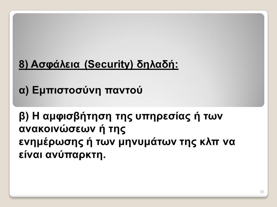 8) Ασφάλεια (Security) δηλαδή: α) Εμπιστοσύνη παντού β) Η αμφισβήτηση της υπηρεσίας ή των ανακοινώσεων ή της ενημέρωσης ή των μηνυμάτων της κλπ να είναι ανύπαρκτη.