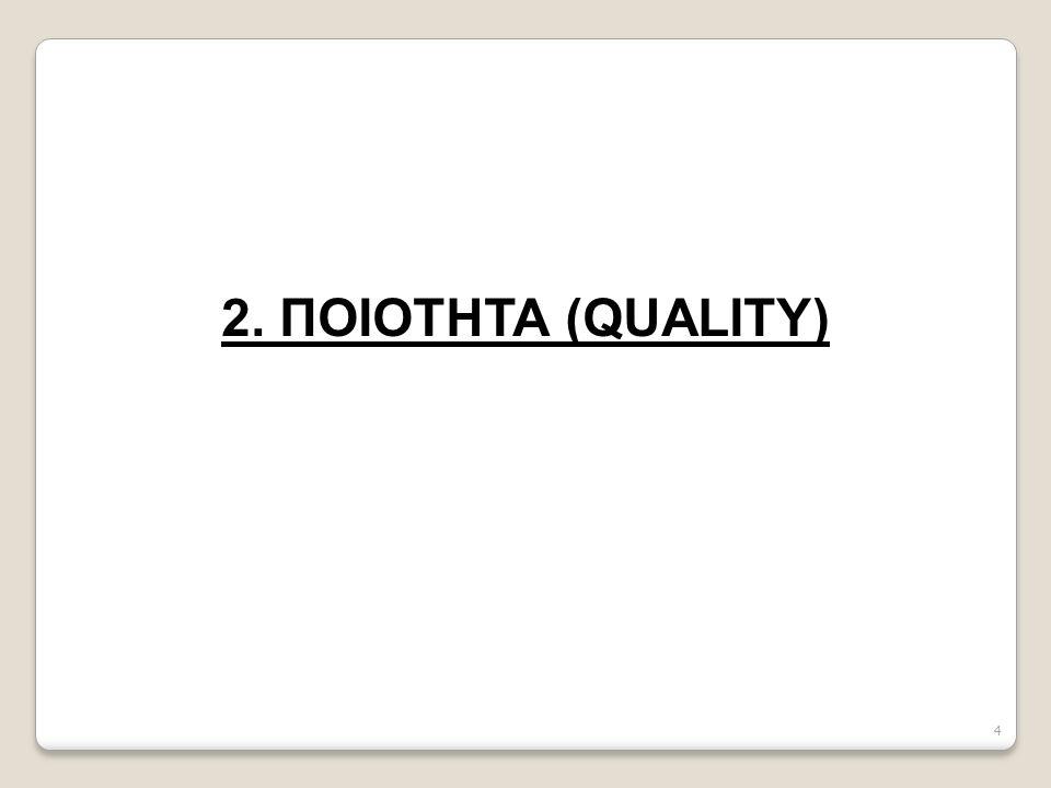 4 2. ΠΟΙΟΤΗΤΑ (QUALITY)