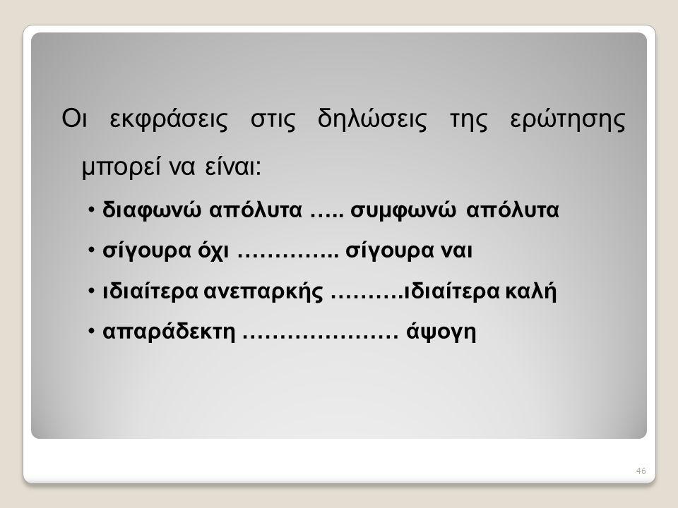 Οι εκφράσεις στις δηλώσεις της ερώτησης μπορεί να είναι: διαφωνώ απόλυτα …..