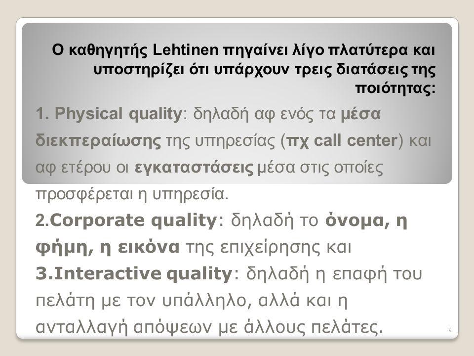 Ο καθηγητής Lehtinen πηγαίνει λίγο πλατύτερα και υποστηρίζει ότι υπάρχουν τρεις διατάσεις της ποιότητας: 1.
