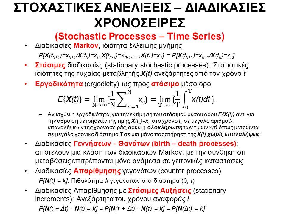ΣΤΟΧΑΣΤΙΚΕΣ ΑΝΕΛΙΞΕΙΣ – ΔΙΑΔΙΚΑΣΙΕΣ ΧΡΟΝΟΣΕΙΡΕΣ (Stochastic Processes – Time Series)