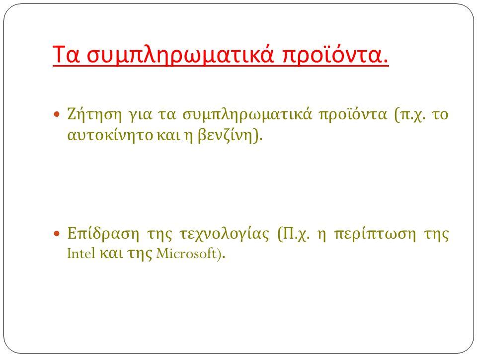 Τα συμπληρωματικά προϊόντα. Ζήτηση για τα συμπληρωματικά προϊόντα ( π.
