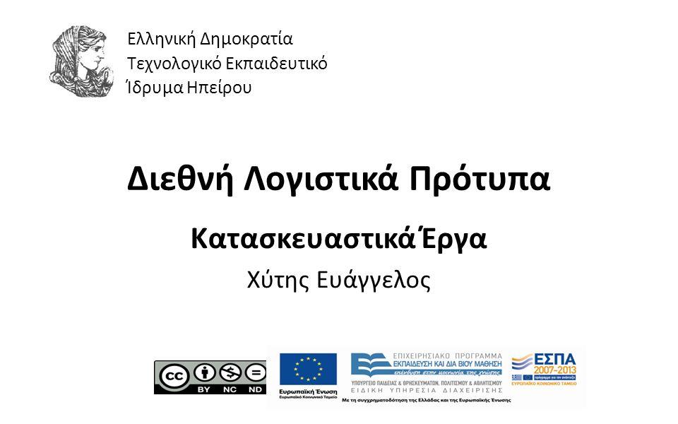 1 Διεθνή Λογιστικά Πρότυπα Κατασκευαστικά Έργα Χύτης Ευάγγελος Ελληνική Δημοκρατία Τεχνολογικό Εκπαιδευτικό Ίδρυμα Ηπείρου