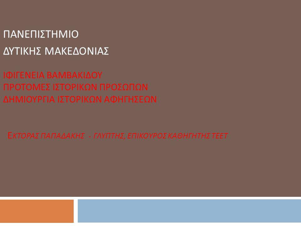ΜΕΘΟΔΟΛΟΓΙΚΑ  Η μεθοδολογία που ακολουθείται στην παρούσα μελέτη στηρίζεται  α ) στη δημοσιευμένη βιβλιογραφία για τις πηγές που καταγράφουν τα ιστορικά συμφραζόμενα παραγωγής και έκθεσης των δημόσιων μνημείων  β ) στην ιστορική επιτόπια έρευνα  γ ) στην παρατήρηση του εικαστικού υλικού  και δ ) στην ανάγνωσή του στο πεδίο της ιστορίας του βλέμματος  Στην αποτίμηση της Δημιουργικής παραγωγής έργου με την εποπτεία του εμψυχωτή καλλιτέχνη σε ομαδοσυνεργατική διδασκαλία με εφαρμογές των τεχνικών της δημόσιας κατά παραγγελία γλυπτικής