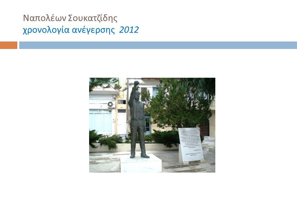 Ναπολέων Σουκατζίδης χρονολογία ανέγερσης 2012