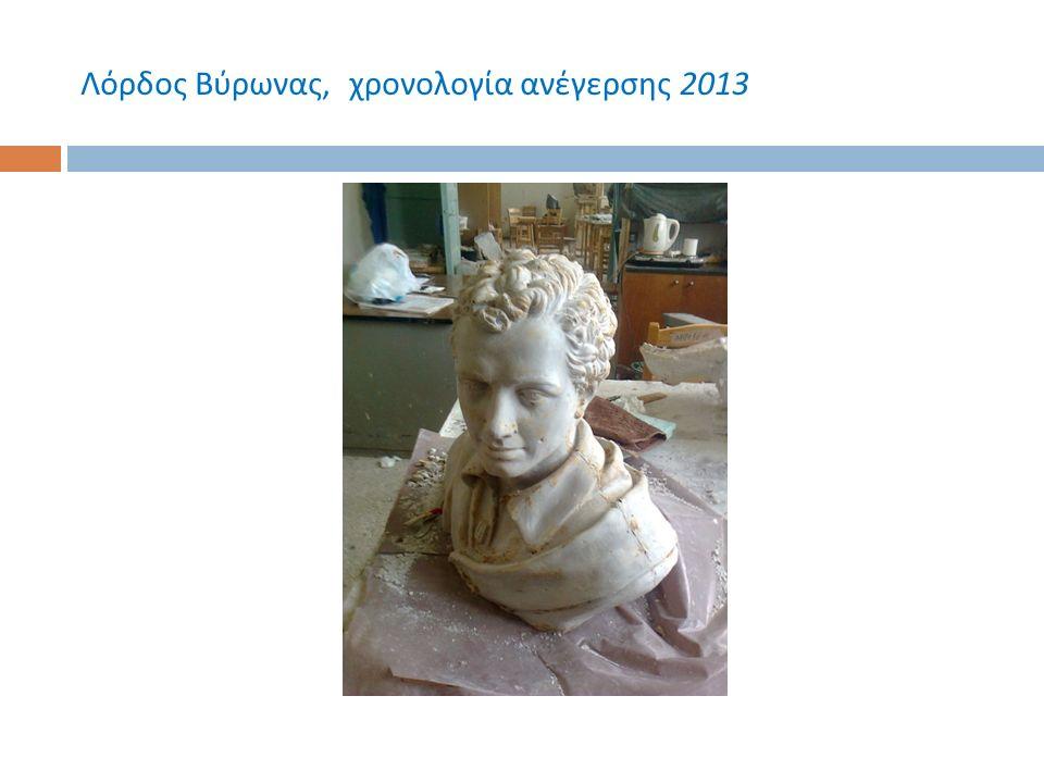 Λόρδος Βύρωνας, χρονολογία ανέγερσης 2013