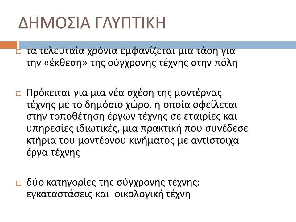 http://kaplanon5.gr/  Η προτομή του Γεωργίου Α' δόθηκε ως άσκηση, τον Σεπτέμβριο 2013, στο Εργαστήριο κατεύθυνσης Γλυπτικής της Σχολής Καλών Τεχνών Φλώρινας/Πανεπιστημίου Δυτικής Μακεδονίας  το οποίο διευθύνω και ανήκει στην επιστημονική αρμοδιότητά μου, δουλεύτηκε από τους φοιτητές επί τρίμηνο, υπό την καθοδήγησή μου, έγιναν επ' αυτού παρατηρήσεις, παραδόσεις & παρεμβάσεις, τόσο σε θεωρητικό όσο και σε εικαστικό επίπεδο.