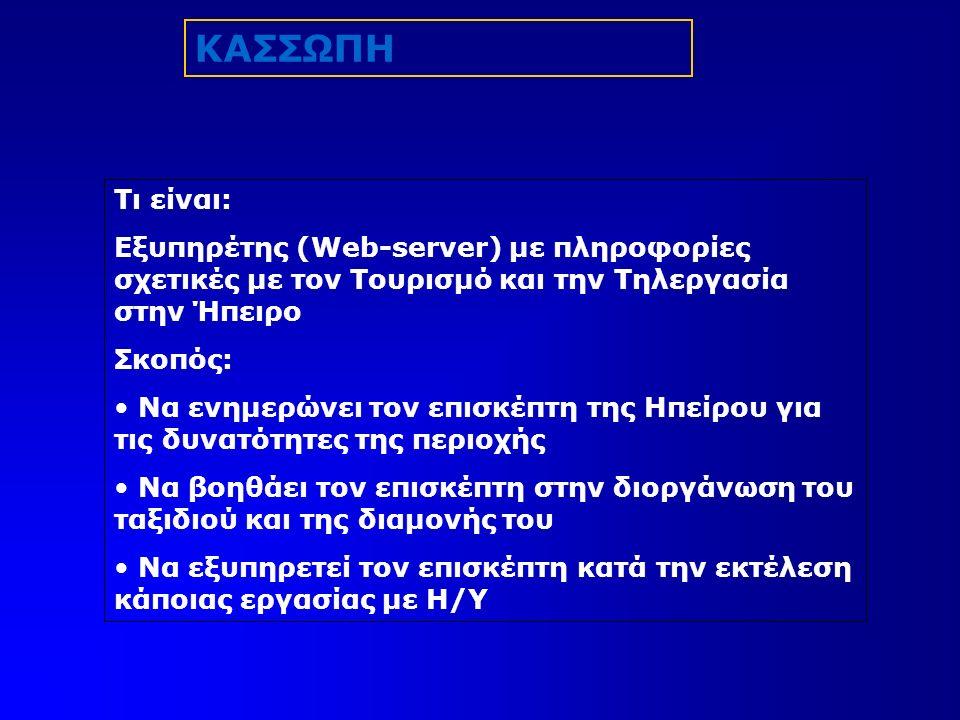 Τι είναι: Εξυπηρέτης (Web-server) με πληροφορίες σχετικές με τον Τουρισμό και την Τηλεργασία στην Ήπειρο Σκοπός: Να ενημερώνει τον επισκέπτη της Ηπείρου για τις δυνατότητες της περιοχής Να βοηθάει τον επισκέπτη στην διοργάνωση του ταξιδιού και της διαμονής του Να εξυπηρετεί τον επισκέπτη κατά την εκτέλεση κάποιας εργασίας με Η/Υ ΚΑΣΣΩΠΗ