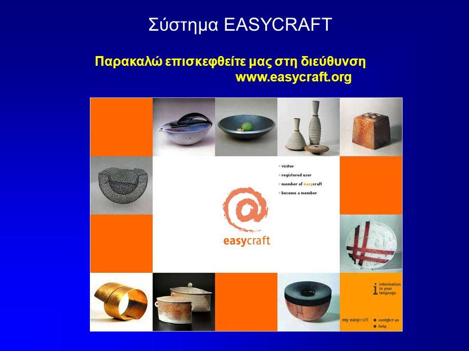 Σύστημα EASYCRAFT Παρακαλώ επισκεφθείτε μας στη διεύθυνση www.easycraft.org
