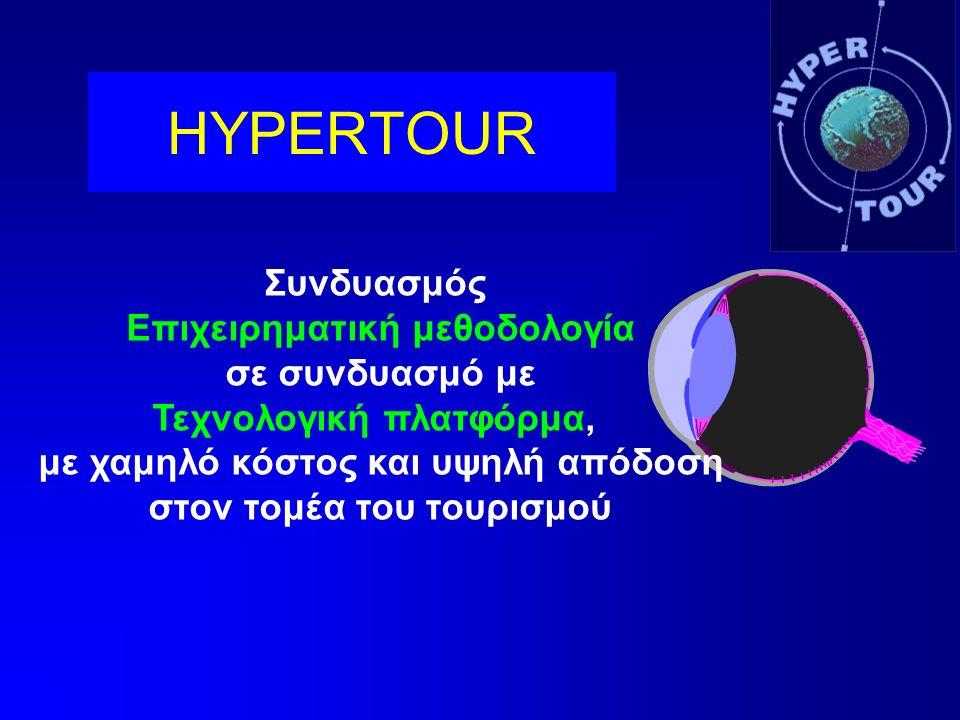 HYPERTOUR Συνδυασμός Επιχειρηματική μεθοδολογία σε συνδυασμό με Τεχνολογική πλατφόρμα, με χαμηλό κόστος και υψηλή απόδοση στον τομέα του τουρισμού