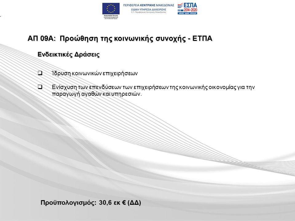 ΑΠ 09Α:Προώθηση της κοινωνικής συνοχής - ΕΤΠΑ   Ίδρυση κοινωνικών επιχειρήσεων   Ενίσχυση των επενδύσεων των επιχειρήσεων της κοινωνικής οικονομίας για την παραγωγή αγαθών και υπηρεσιών.