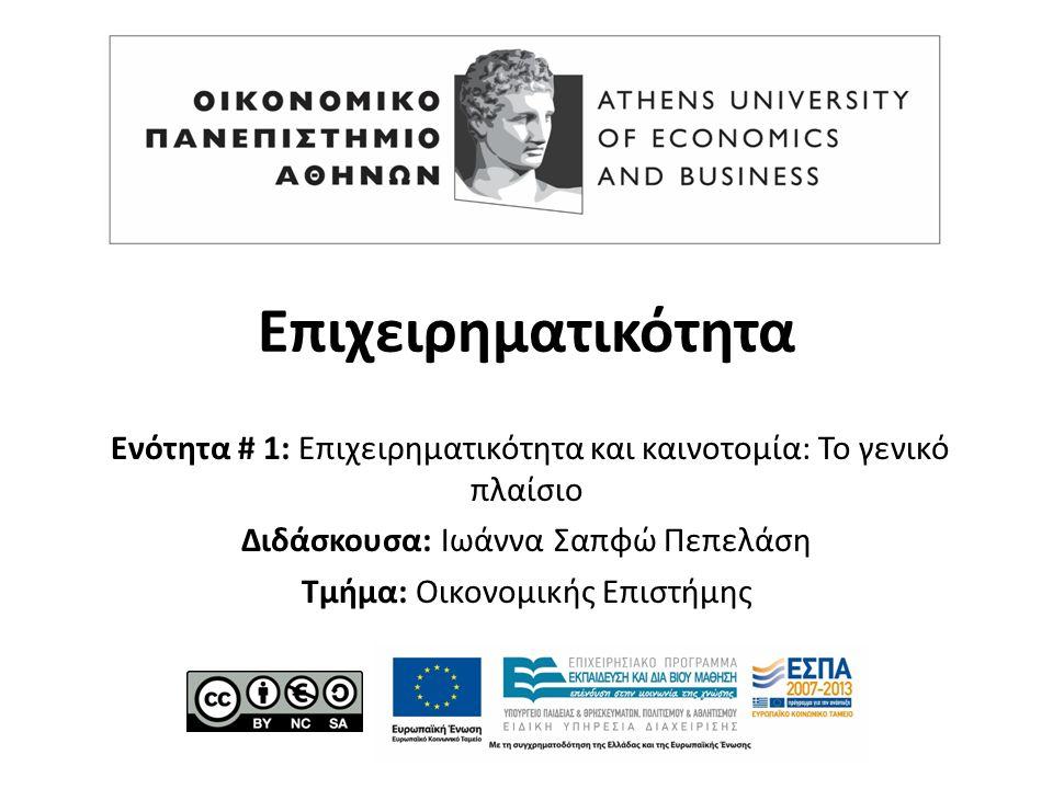 Επιχειρηματικότητα Ενότητα # 1: Επιχειρηματικότητα και καινοτομία: Το γενικό πλαίσιο Διδάσκουσα: Ιωάννα Σαπφώ Πεπελάση Τμήμα: Οικονομικής Επιστήμης