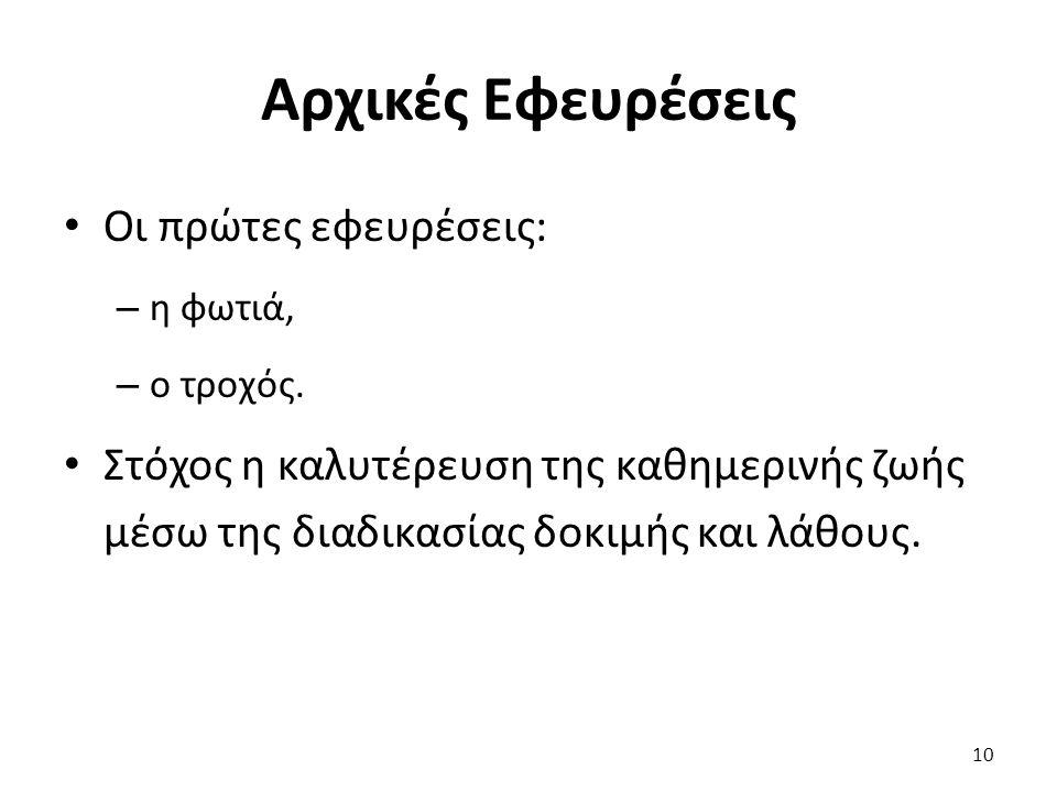 Αρχικές Εφευρέσεις Οι πρώτες εφευρέσεις: – η φωτιά, – ο τροχός.