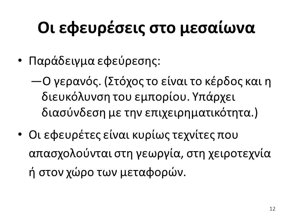 Οι εφευρέσεις στο μεσαίωνα Παράδειγμα εφεύρεσης: —Ο γερανός.