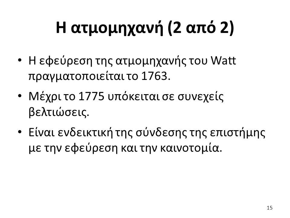 Η ατμομηχανή (2 από 2) Η εφεύρεση της ατμομηχανής του Watt πραγματοποιείται το 1763.