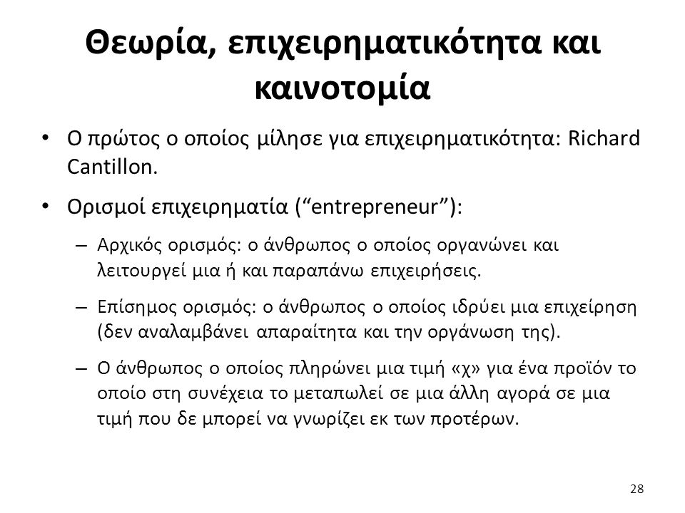 Θεωρία, επιχειρηματικότητα και καινοτομία Ο πρώτος ο οποίος μίλησε για επιχειρηματικότητα: Richard Cantillon.