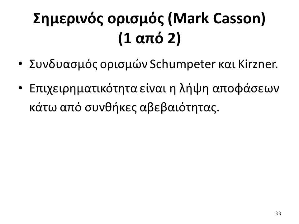 Σημερινός ορισμός (Mark Casson) (1 από 2) Συνδυασμός ορισμών Schumpeter και Kirzner.
