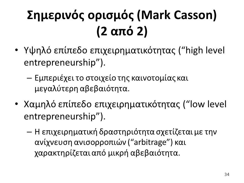 Σημερινός ορισμός (Mark Casson) (2 από 2) Υψηλό επίπεδο επιχειρηματικότητας ( high level entrepreneurship ).