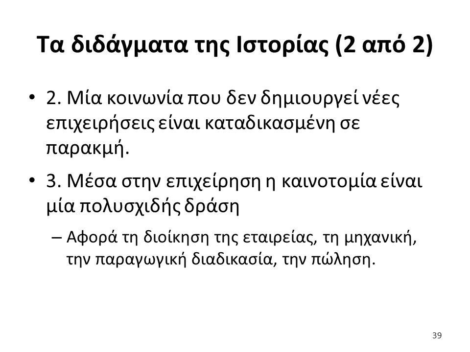 Τα διδάγματα της Ιστορίας (2 από 2) 2.