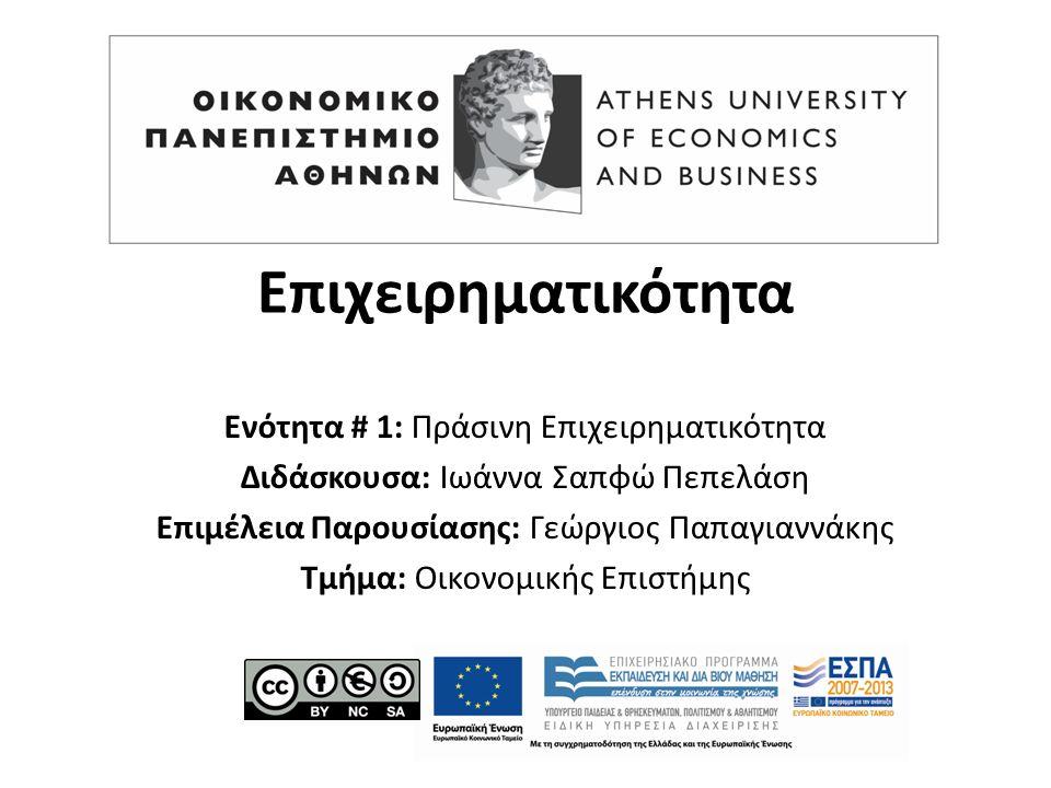 Επιχειρηματικότητα Ενότητα # 1: Πράσινη Επιχειρηματικότητα Διδάσκουσα: Ιωάννα Σαπφώ Πεπελάση Επιμέλεια Παρουσίασης: Γεώργιος Παπαγιαννάκης Τμήμα: Οικονομικής Επιστήμης
