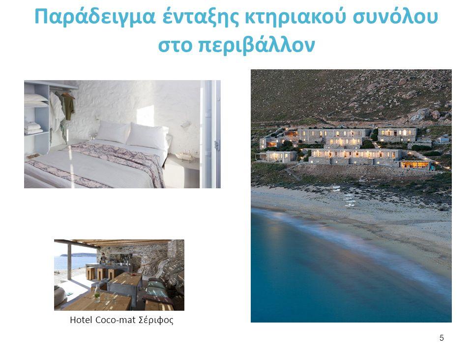 5 Hotel Coco-mat Σέριφος Παράδειγμα ένταξης κτηριακού συνόλου στο περιβάλλον
