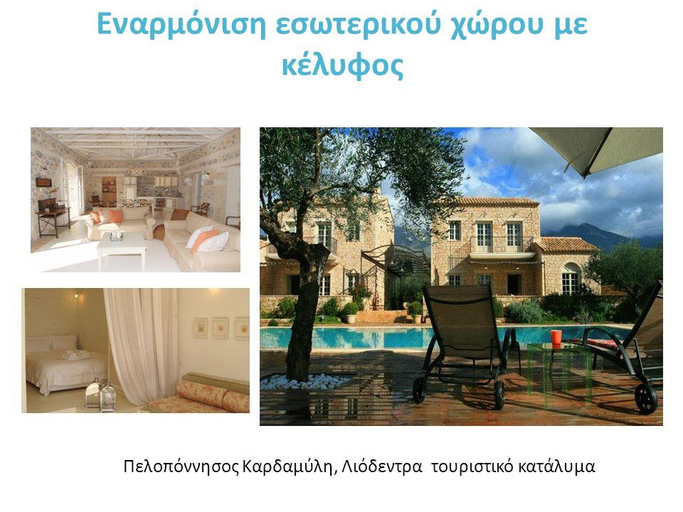 Εναρμόνιση εσωτερικού χώρου με κέλυφος Πελοπόννησος Καρδαμύλη, Λιόδεντρα τουριστικό κατάλυμα