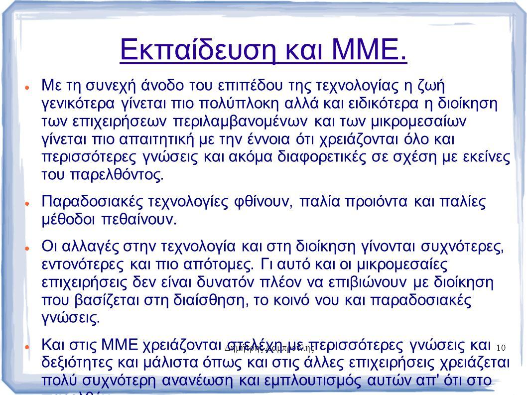 Δημήτρης Λαμπρούλης10 Εκπαίδευση και ΜΜΕ.