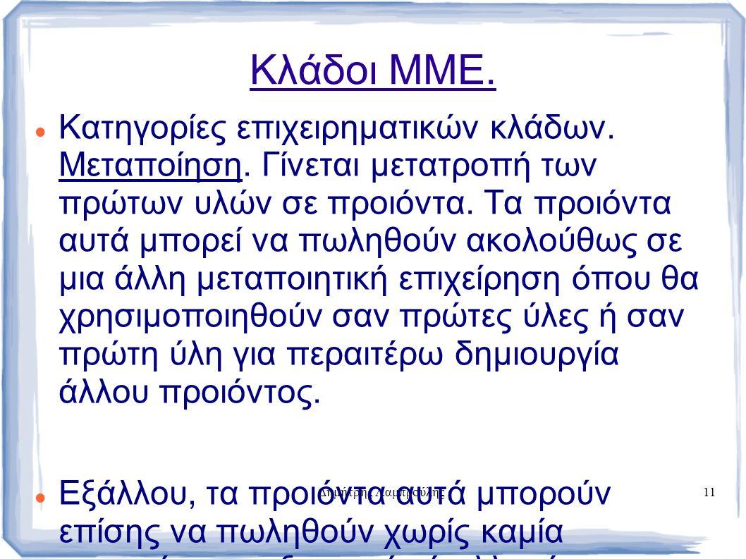 Δημήτρης Λαμπρούλης11 Κλάδοι ΜΜΕ. Κατηγορίες επιχειρηματικών κλάδων.