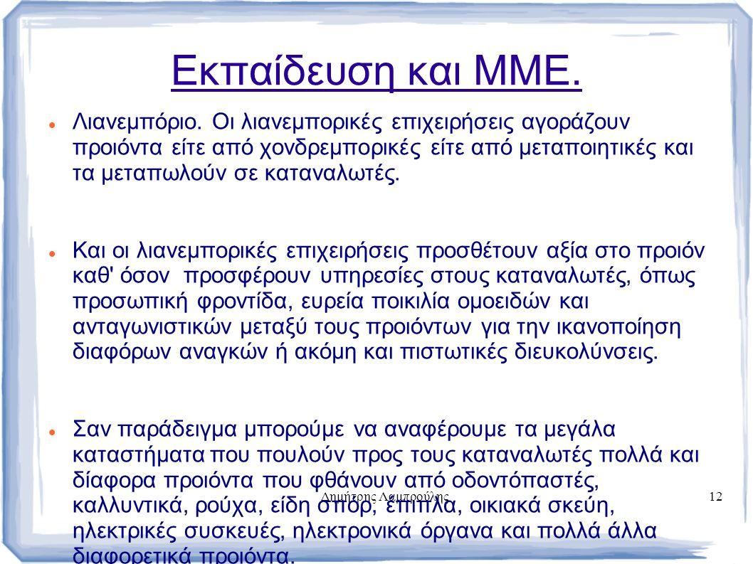 Δημήτρης Λαμπρούλης12 Εκπαίδευση και ΜΜΕ. Λιανεμπόριο.