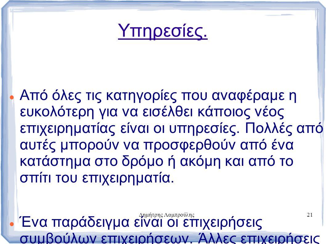 Δημήτρης Λαμπρούλης21 Υπηρεσίες.