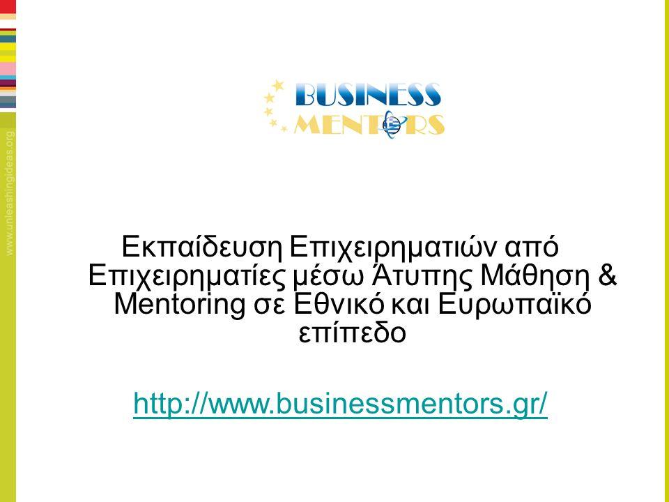 Εκπαίδευση Επιχειρηματιών από Επιχειρηματίες μέσω Άτυπης Μάθηση & Mentoring σε Εθνικό και Ευρωπαϊκό επίπεδο http://www.businessmentors.gr/