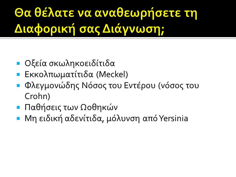  Οξεία σκωληκοειδίτιδα  Εκκολπωματίτιδα (Meckel)  Φλεγμονώδης Νόσος του Εντέρου (νόσος του Crohn)  Παθήσεις των Ωοθηκών  Μη ειδική αδενίτιδα, μόλυνση από Yersinia