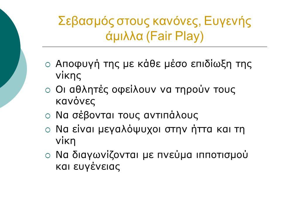 Σεβασμός στους κανόνες, Ευγενής άμιλλα (Fair Play)  Αποφυγή της με κάθε μέσο επιδίωξη της νίκης  Οι αθλητές οφείλουν να τηρούν τους κανόνες  Να σέβ