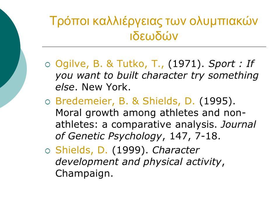 Τρόποι καλλιέργειας των ολυμπιακών ιδεωδών  Ogilve, B. & Tutko, T., (1971). Sport : If you want to built character try something else. New York.  Br