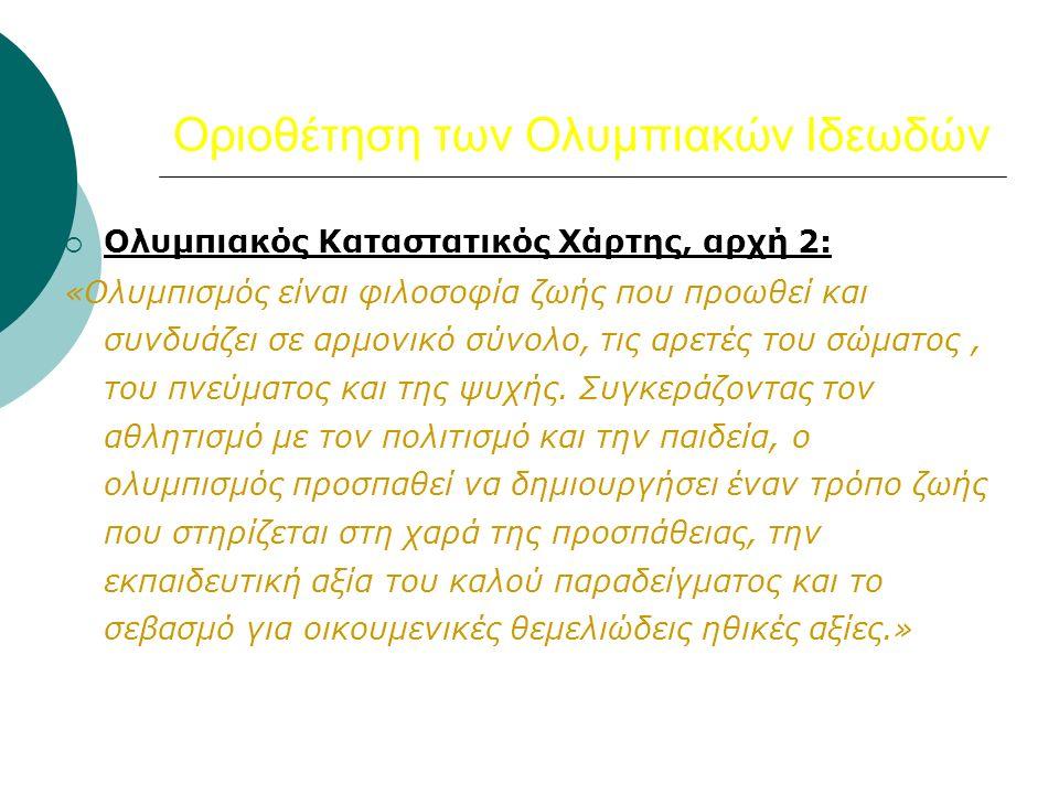 Οριοθέτηση των Ολυμπιακών Ιδεωδών  Ολυμπιακός Καταστατικός Χάρτης, αρχή 2: «Ολυμπισμός είναι φιλοσοφία ζωής που προωθεί και συνδυάζει σε αρμονικό σύν