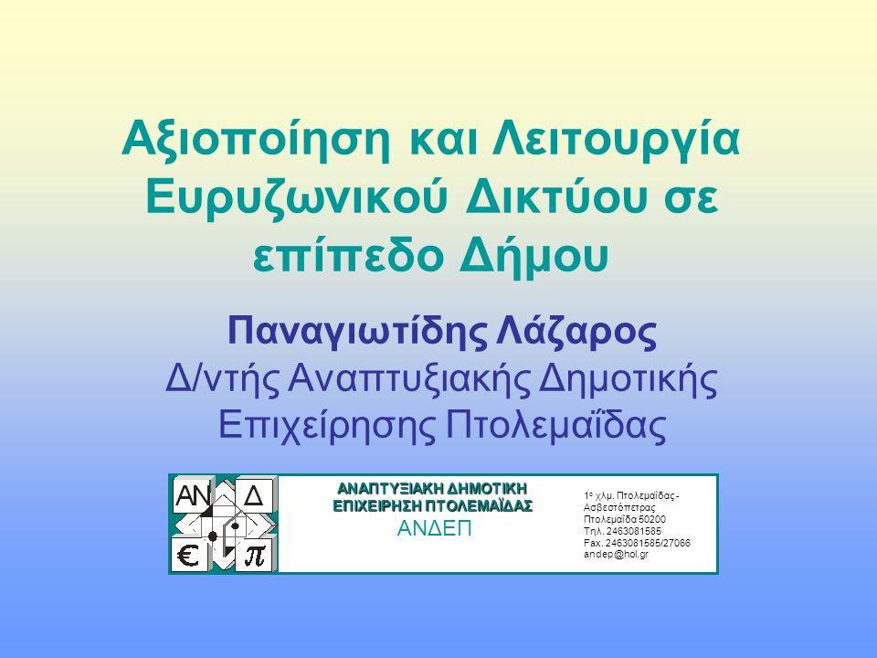 Αξιοποίηση και Λειτουργία Ευρυζωνικού Δικτύου σε επίπεδο Δήμου Παναγιωτίδης Λάζαρος Δ/ντής Αναπτυξιακής Δημοτικής Επιχείρησης Πτολεμαΐδας 1 ο χλμ.